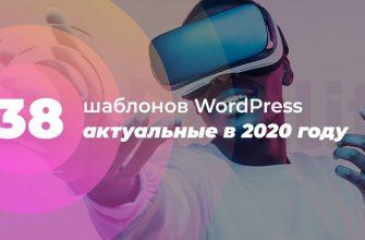 38 качественных шаблонов для создания крутейшего сайта в 2020 году