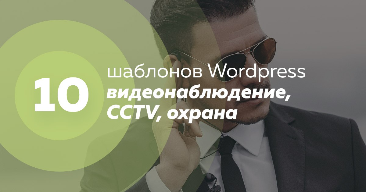 cctv-wordpress