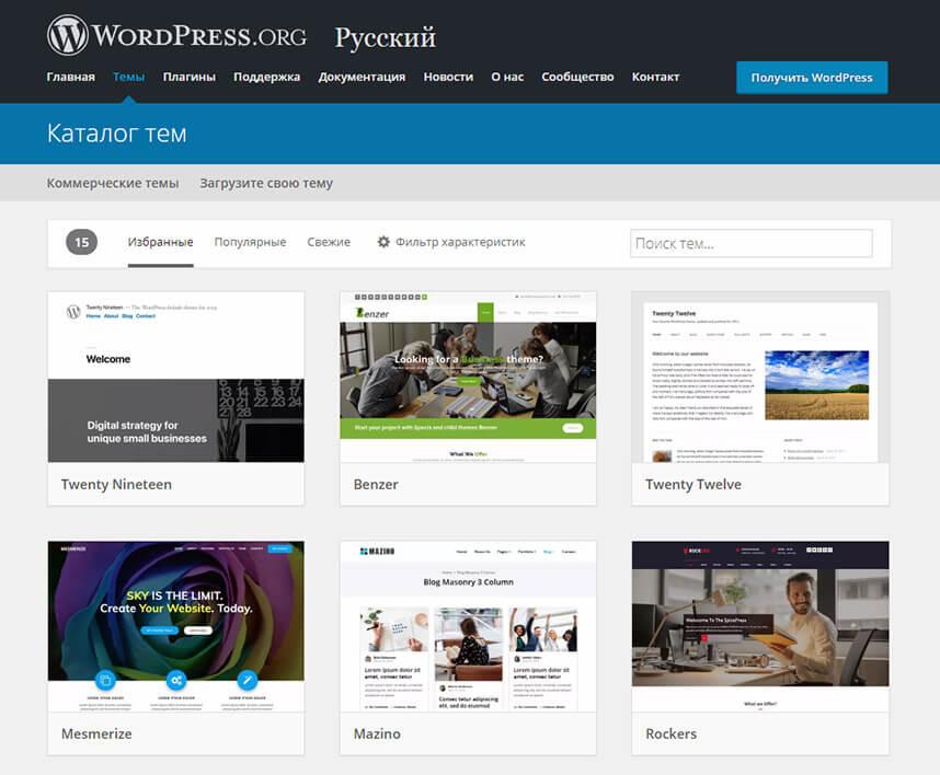Каталог бесплатных шаблонов WordPress