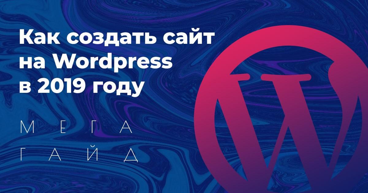 как создать сайт на wordpress в 2019