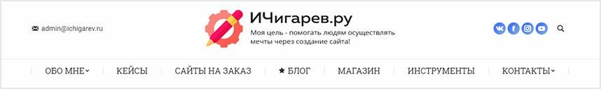 Пример меню на сайте