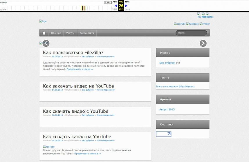 Как выглядел сайт в 2013 году