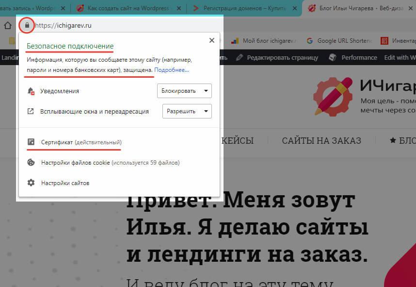 Привет ssl сертификата на моем блоге