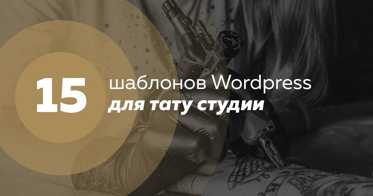 15 wordpress tattoo