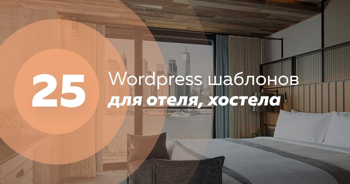 wordpress шаблоны отеля и хостела