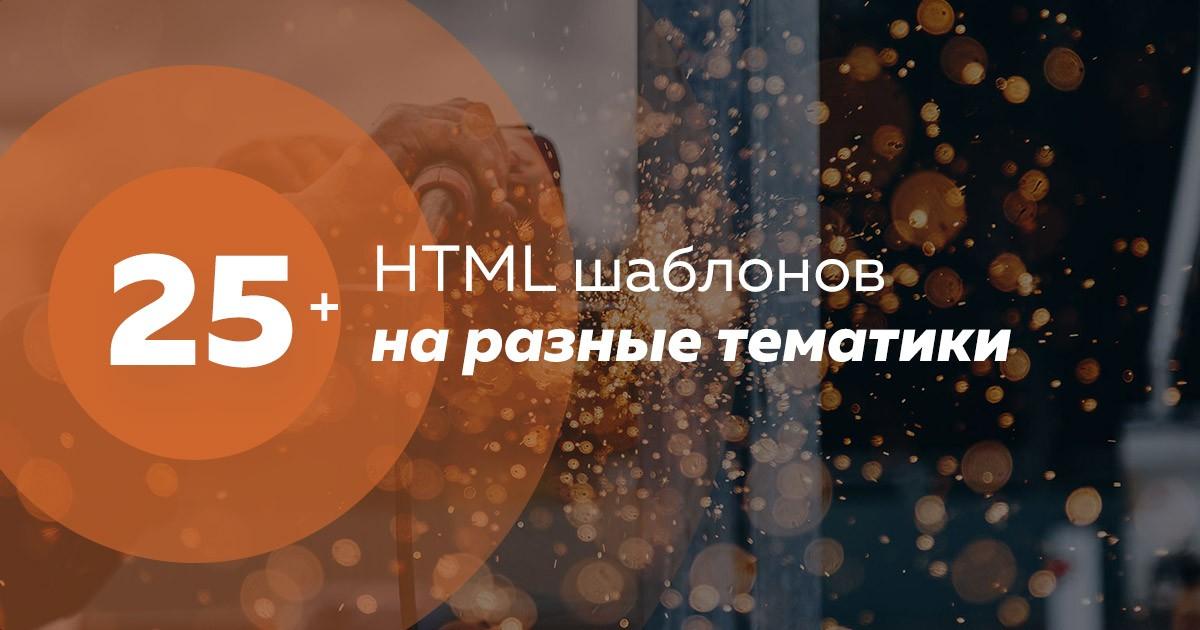 25 html шаблонов
