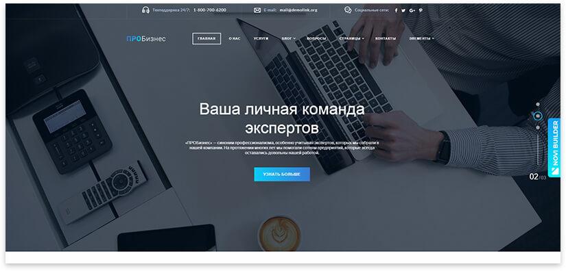 html бизнес