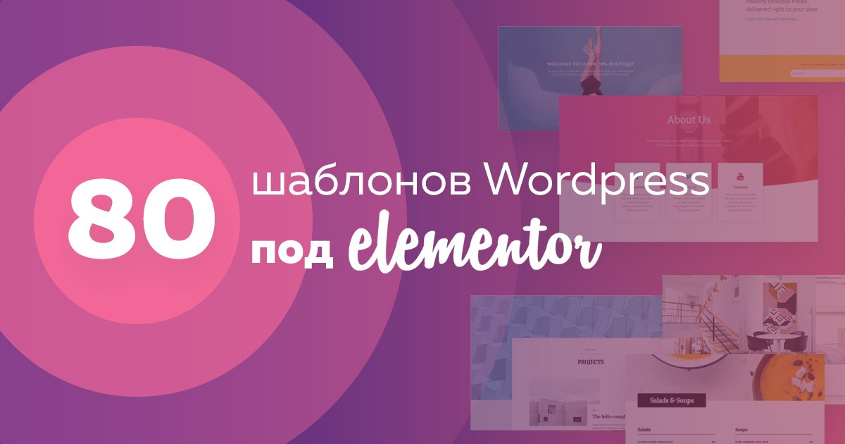 80 шаблонов Elementor wordpress