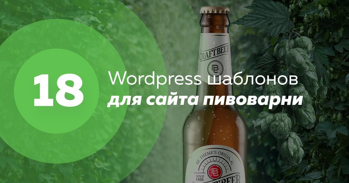 Wordpress шаблоны для пивоварни