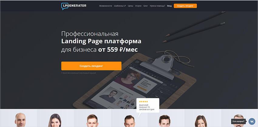 Сайт LPGenerator.ru