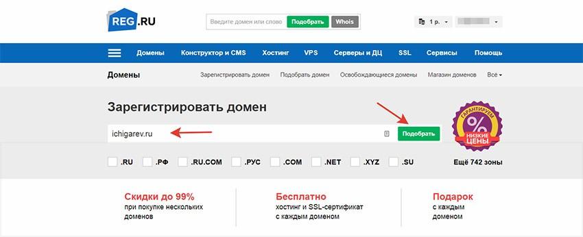 Пример подбора шаблона на reg.ru