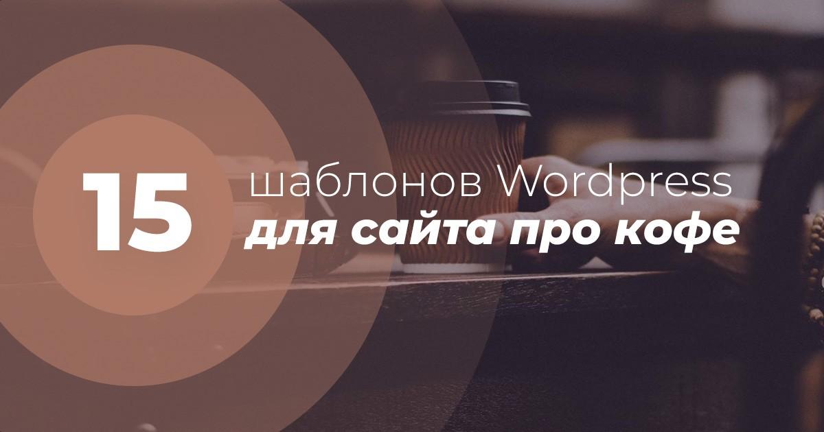 15 шаблонов Wordpress на тему кофе