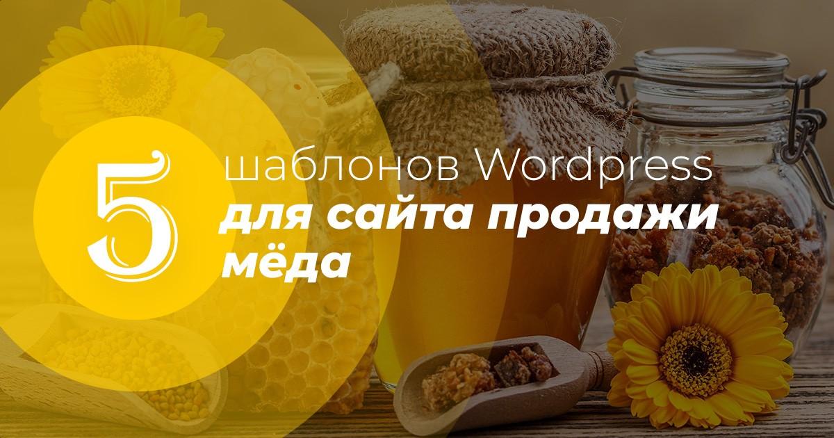 5 шаблонов сайта для продажи меда