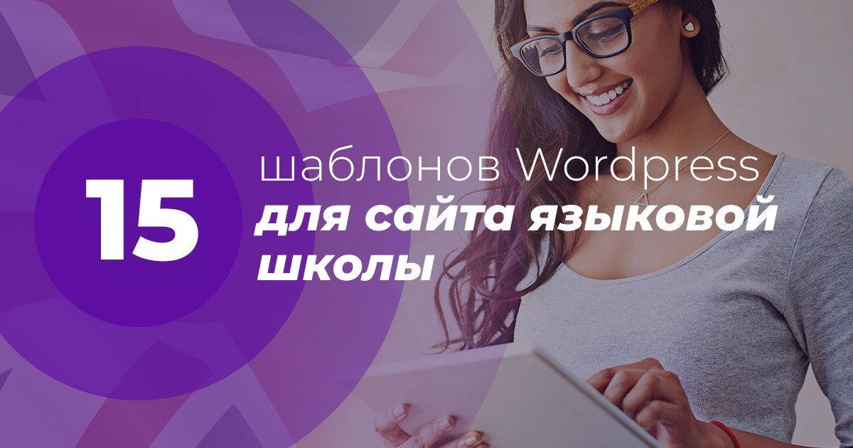 15 шаблонов Wordpress для сайта языковой школы