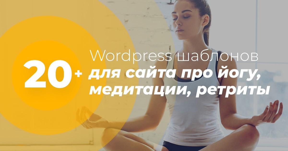 20+ шаблонов для сайта про йогу