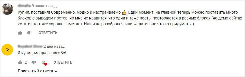 Отзывы из комментариев под видео про Reboot