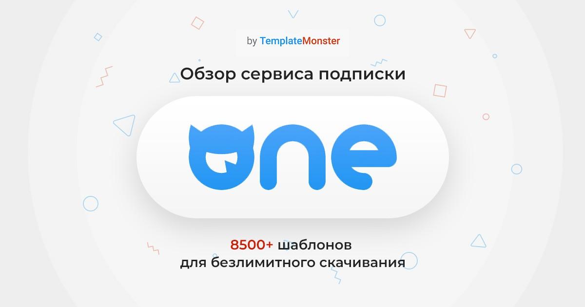 tm-one