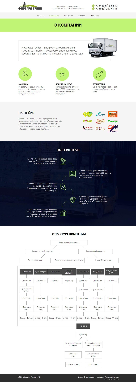 Кейс: сайт визитка для дистрибуторской компании «Форвард Трейд»