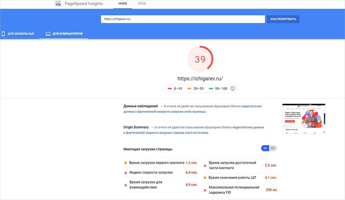 PageSpeed Главная компьютерная версия