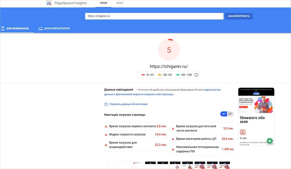 PageSpeed Главная мобильная версия