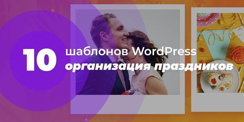 Wordpress темы для организации праздников