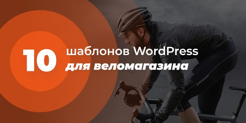 wordpress темы веломагазин