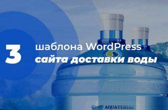 wp-water
