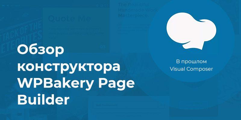 Обзор WPBakery