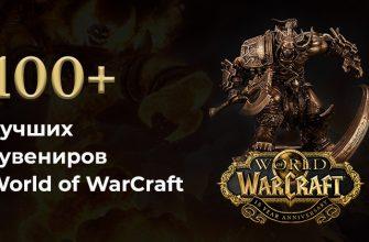 100+ лучших сувениров и товаров World of WarCraft (WoW) за все времена