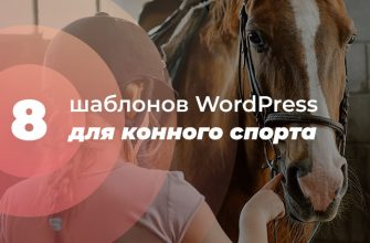 8 шаблонов WordPress для конного спорта и ранчо
