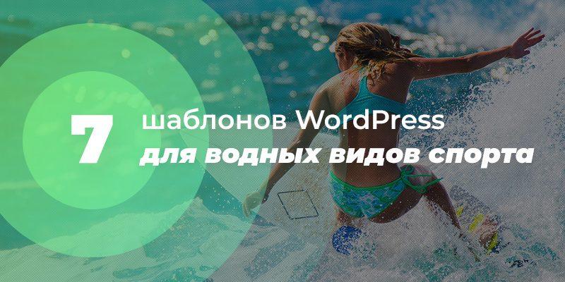 7 шаблонов сайта про водные виды спорта
