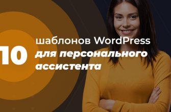 10 шаблонов на тему персональный ассистент, консультант на WordPress