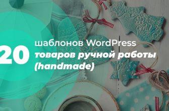 20 шаблонов для сайта по продаже изделий ручной работы