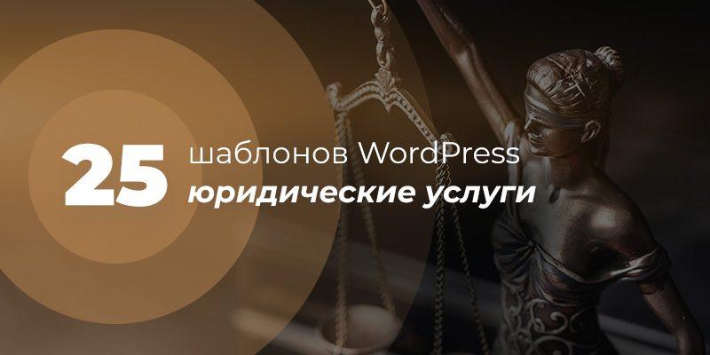 Шаблоны сайта юр услуг