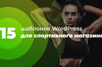 15 шаблонов WordPress для спортивного магазина 2020 года