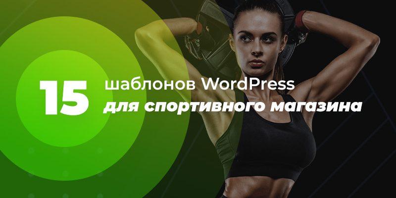 15 шаблонов WordPress для спортивного магазина 2020 года