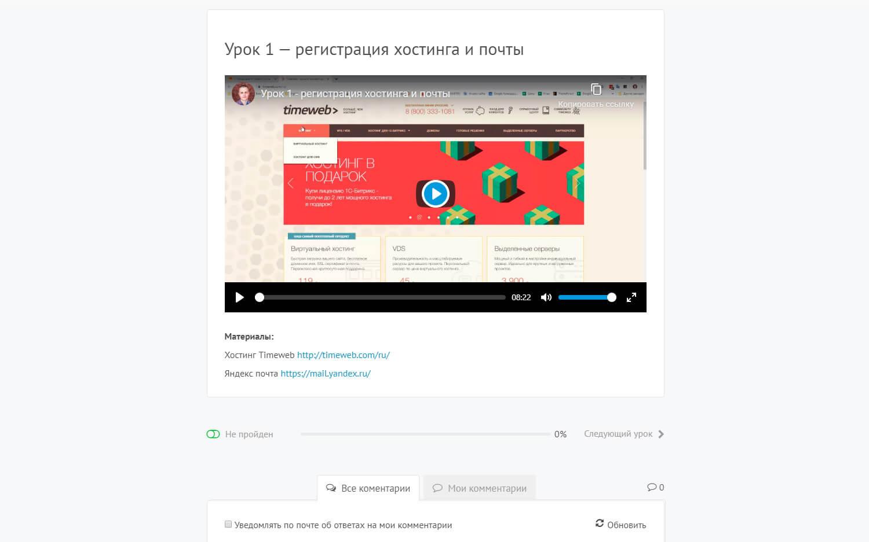 """Видеокурс """"Идеальный сайт на WordPress"""""""