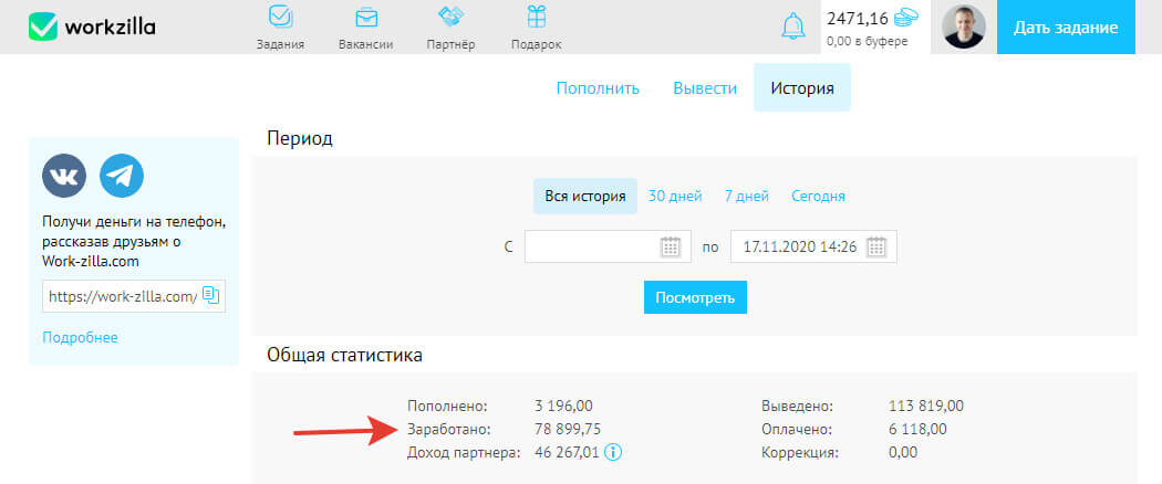 workzilla заработок