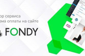 fondy прием оплаты на сайте