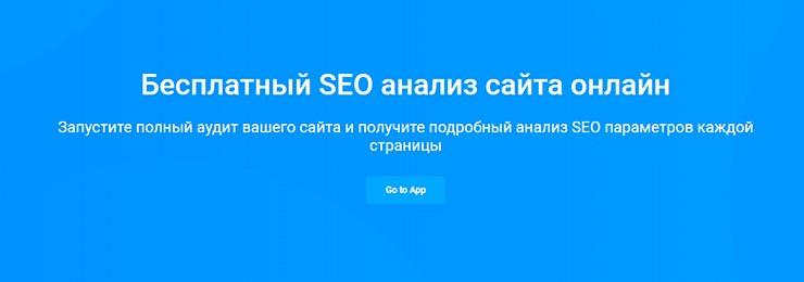 Sitechecker.pro — инструмент для SEO анализа информационного сайта