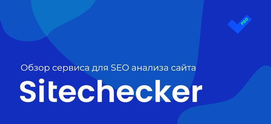sitechecker.rpo