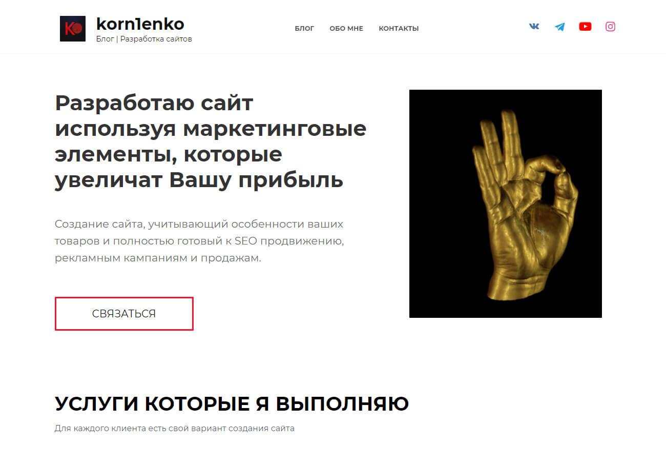 Сайт Ильи Корниенко