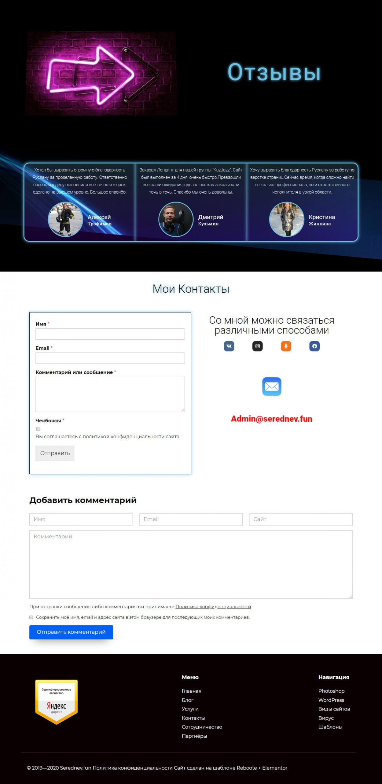 """«Зал славы» — сайты учеников с курса """"Идеальный сайт на WordPress"""""""
