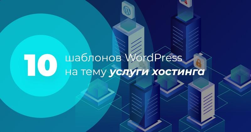 сервер для хостинга сайта