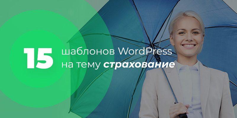 15 шаблонов WordPress на тему Страхование 2020 года
