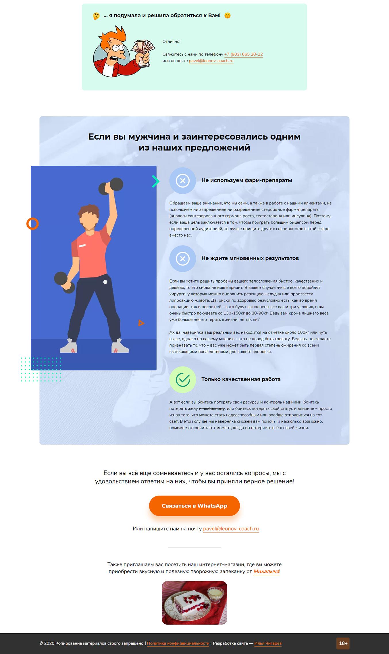 Кейс: Сайт визитка фитнес тренеров