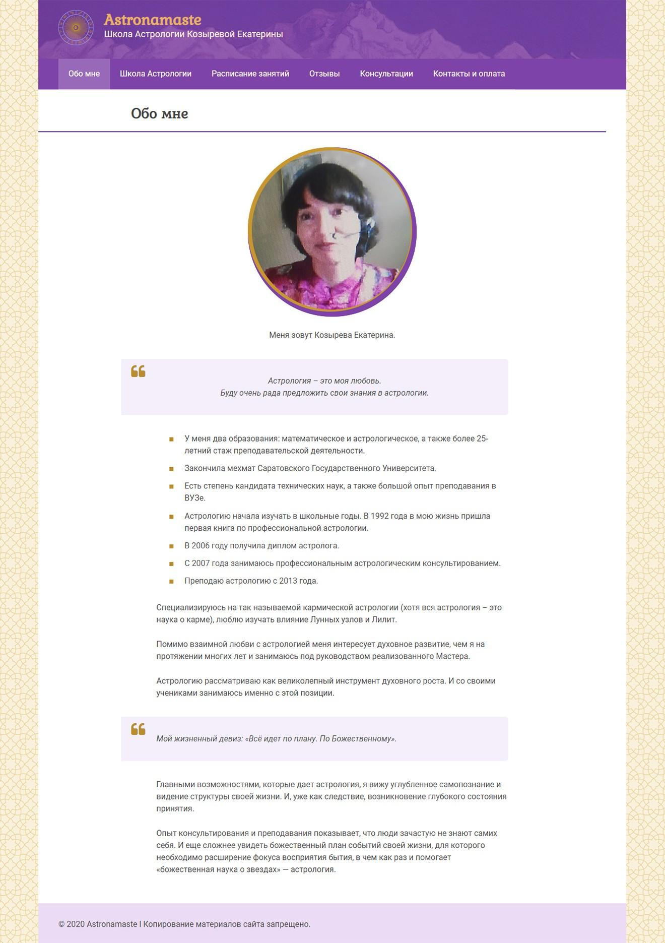 Кейс сайта по астрологии