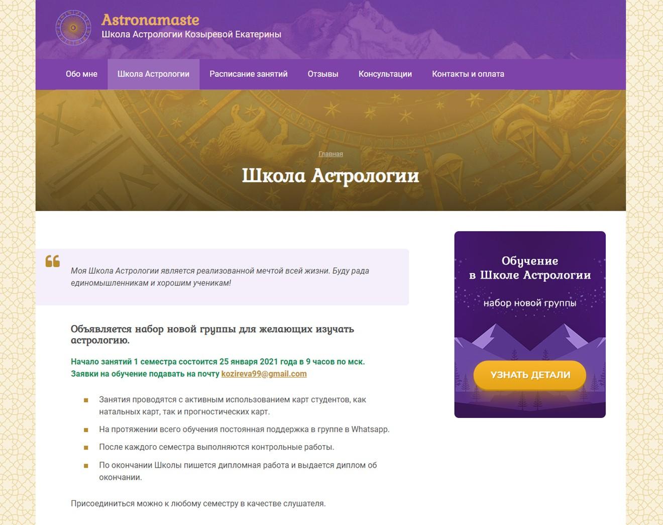 Кейс: Сайт визитка по астрологии