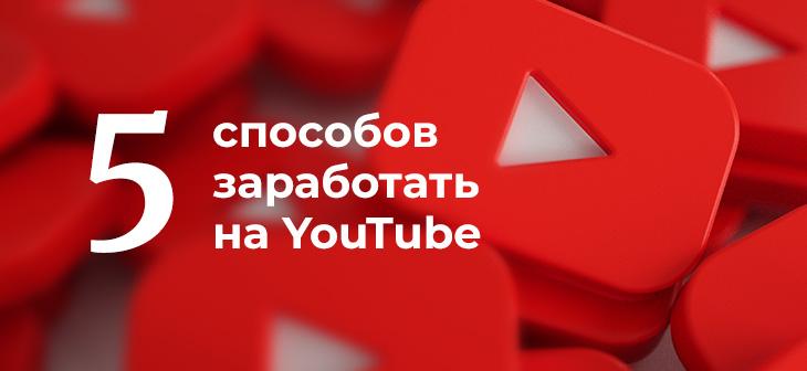 5 методов заработка на youtube