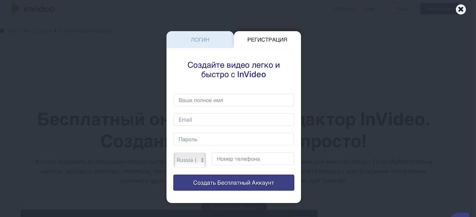 InVideo видео редактор
